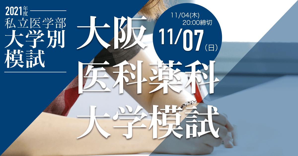 大阪医科薬科大学模試
