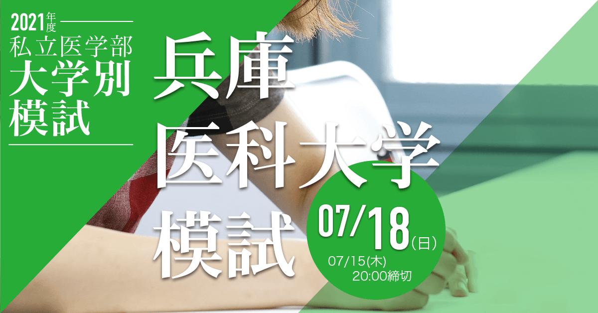 兵庫医科大学模試