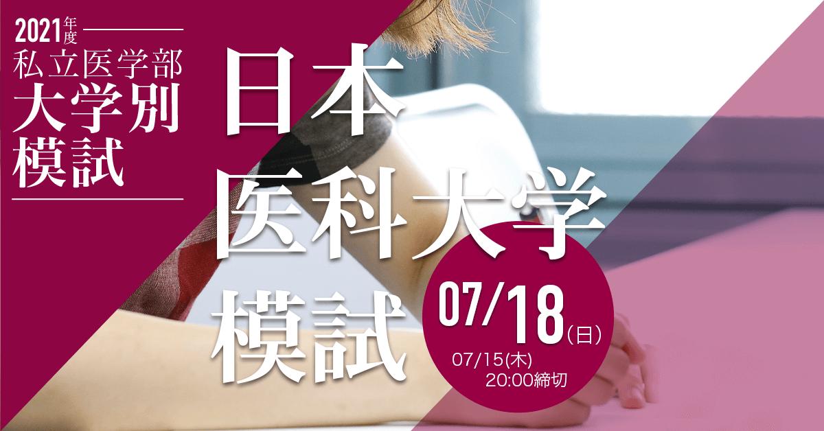 日本医科大学模試